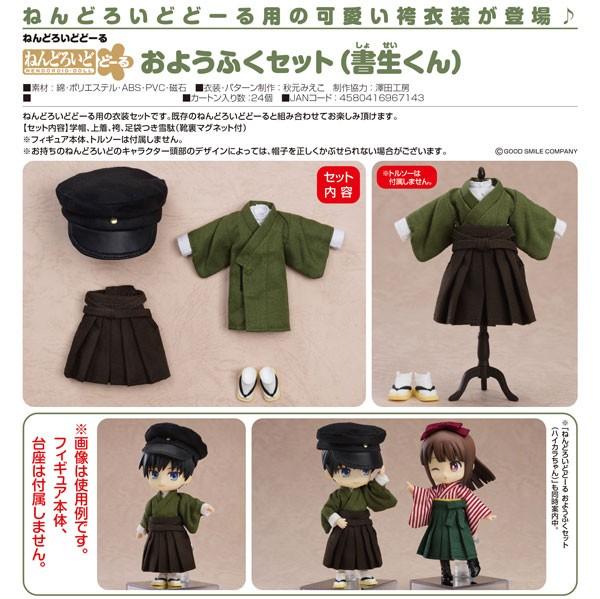 Original Character Hakama Boy Outfit Zubehör-Set für Nendoroid Doll