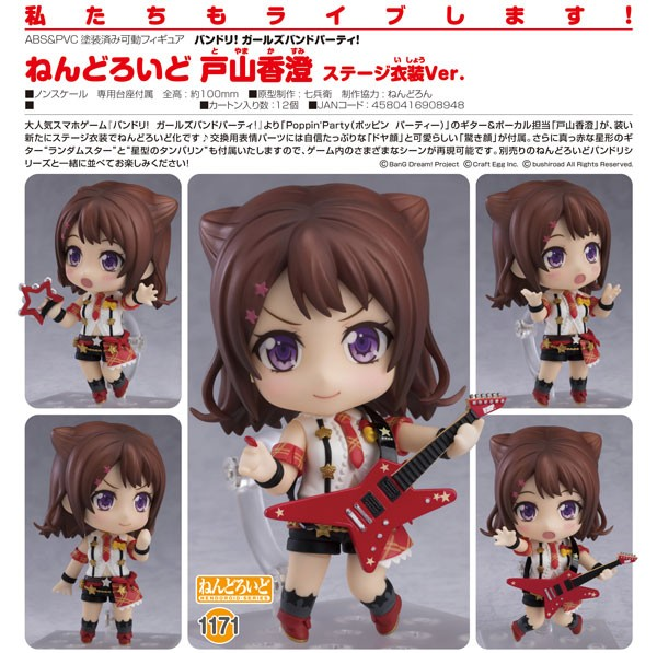 BanG Dream! Girls Band Party!: Kasumi Toyama Stage Outfit Ver. - Nendoroid