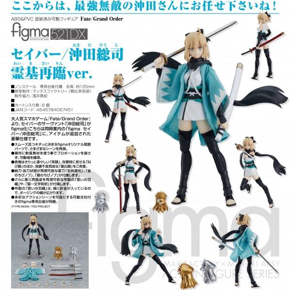 Fate/Grand Order: Saber/Okita Souji Ascension Ver. - Figma