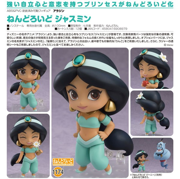 Aladdin: Jasmine - Nendoroid