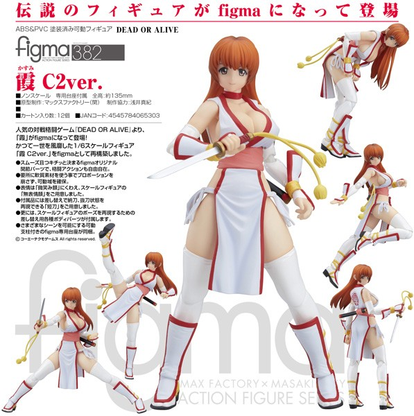 Dead or Alive: Kasumi C2 Ver. - Figma