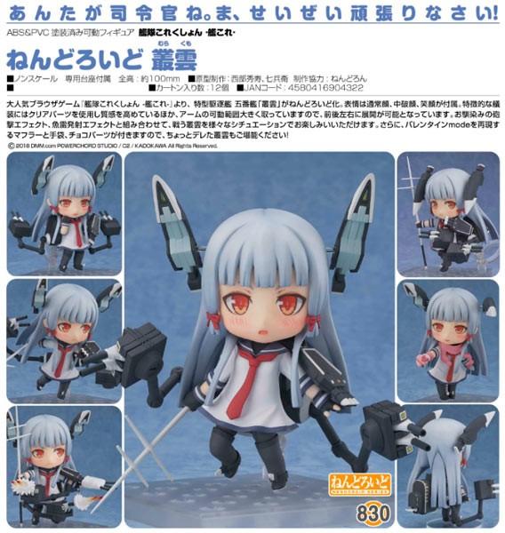 Kantai Collection: Murakumo - Nendoroid