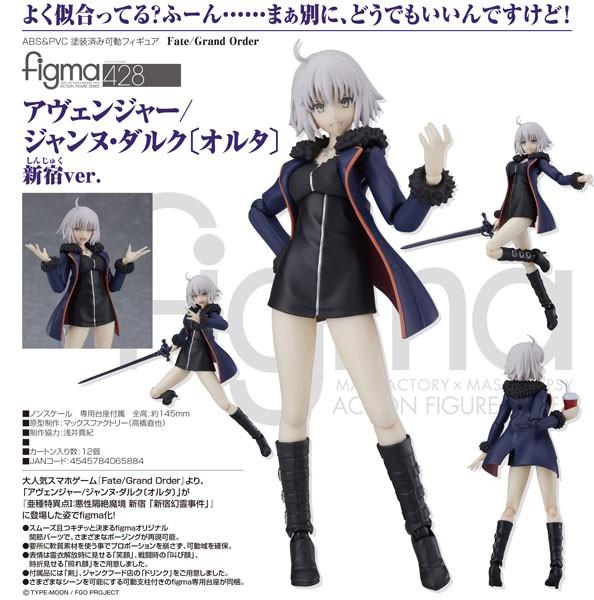 Fate/Grand Order: Avenger/Jeanne d'Arc (Alter) Shinjuku Ver. - Figma