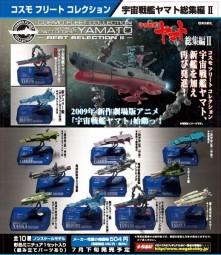 Space Battleship Yamato: Cosmo Fleet Collection Best Selection1 Box (10 Stück)