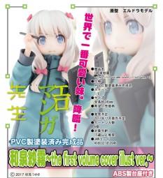 Ero Manga Sensei: Sagiri Izumi The First Volume Cover Illust Ver. 1/6 Scale PVC Statue