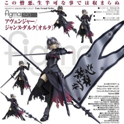 Fate/Grand Order: Avenger/Jeanne d'Arc (Alter) - Figma