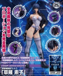 Ghost in the Shell: Motoko Kusanagi 1/6 Scale PVC Statue