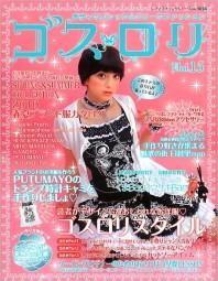 Gothic & Lolita Vol. 15