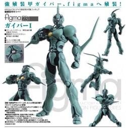 Guyver - The Bioboosted Armor: Guyver I - Figma