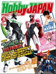 Hobby Japan September 2012