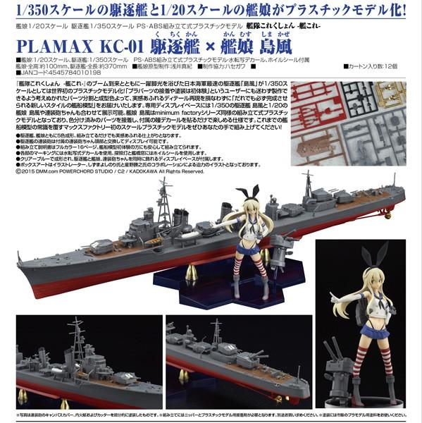 Kantai Collection: 1/350 Destroyer & 1/20 Kanmusu Shimakaze PLAMAX