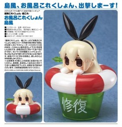 Kantai Collection: Shimakaze - Bath Time Collection