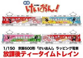 K-On!: Keihan 600 Series K-On! Ho-Kago Tea Time Train 1/150 Model Kit