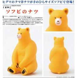Kuma Miko: Girl Meets Bear - Natsu Soft Vinyl Figur