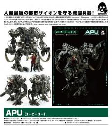 Matrix: APU 1/12 Actionfigur
