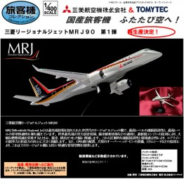 Mitsubishi Regional Jet MRJ90 1/400 ABS Modell