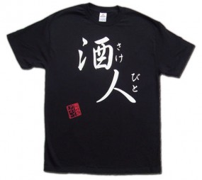 T-Shirt: Sake-Bito (I Love Alcohol)