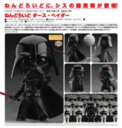 Star Wars: Nendoroid Darth Vader