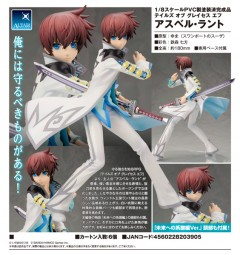 Tales of Graces: Asbel Lhant 1/8 Scale PVC Statue