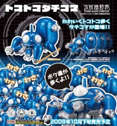 GHOST IN THE SHELL S.A.C: Tokotoko Tachikoma Actionfigur