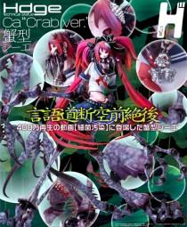 Vocaloid: Ca Crab Ver. non Scale PVC Statue