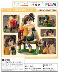 Yama no Susume: Aoi 1/7 Sclae PVC Statue-Copy